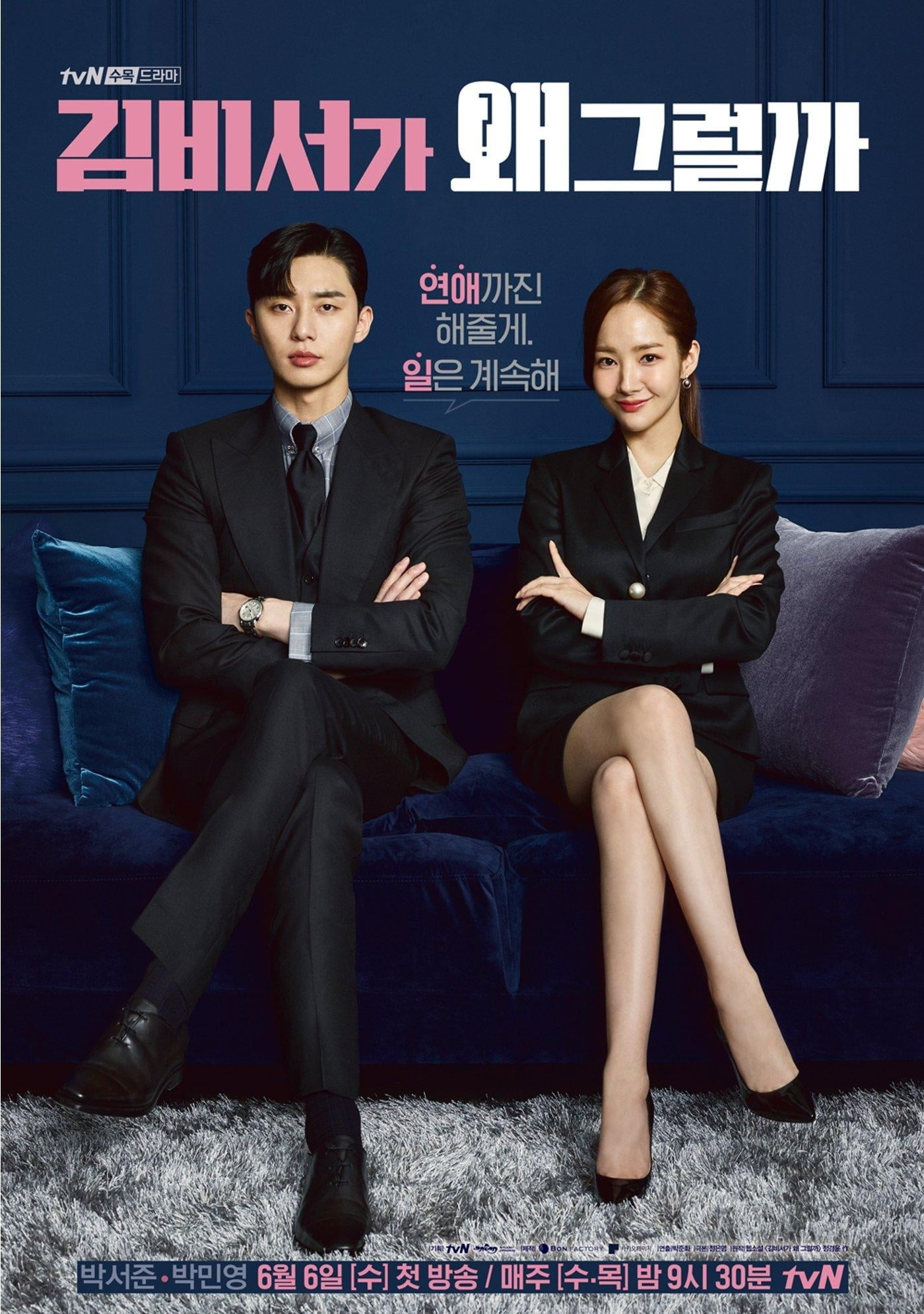 Whats Wrong With Secretary Kim (2018) - Korean TV Feature
