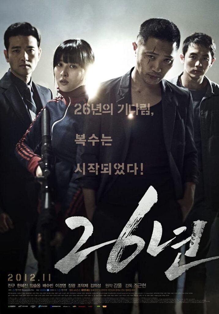 26 Years Korean Movie
