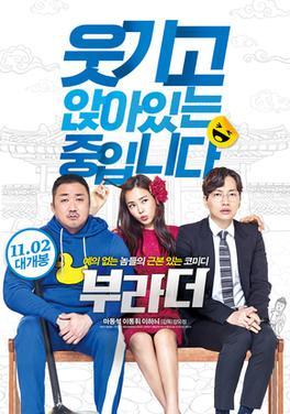 The Bros Korean Movie